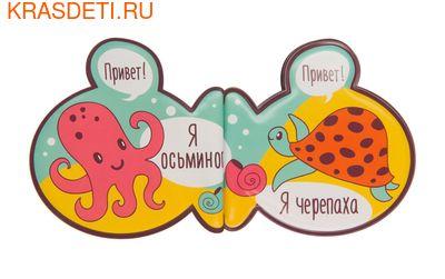 Happy Baby AQUARIUM Книжка для ванной (фото, вид 1)