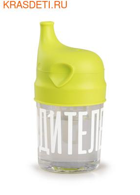 Happy Baby СТАКАН С НАСАДКОЙ-ПОИЛЬНИКОМ стакан с насадкой–поильником (фото, вид 1)