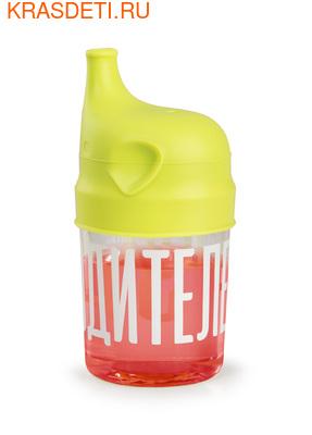 Happy Baby СТАКАН С НАСАДКОЙ-ПОИЛЬНИКОМ стакан с насадкой–поильником (фото, вид 2)