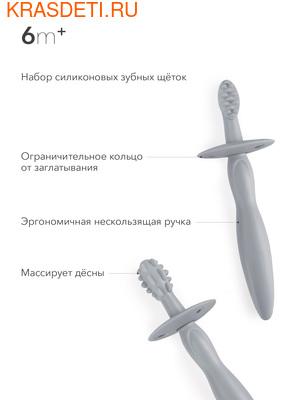 Набор силиконовых зубных щеток (фото, вид 1)