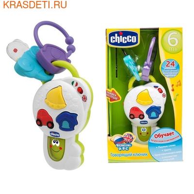 Chicco игрушка Говорящий ключик (фото)