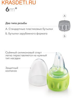Соска-поильник для бутылок (спаут) силиконовая универсальная (фото)