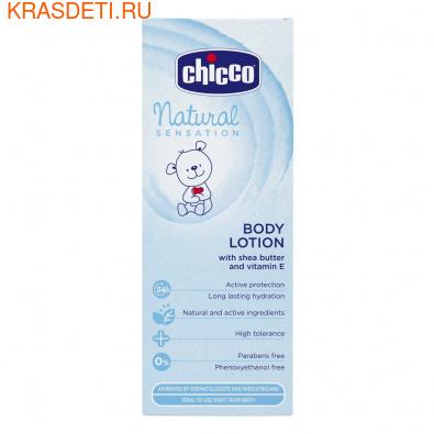 Лосьон для тела Chicco Natural Sensation 150 мл (фото)