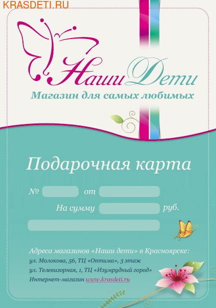 ПОДАРОЧНАЯ КАРТА (фото)