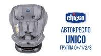 Автокресло Chicco Unico (гр.0+/1/2/3)